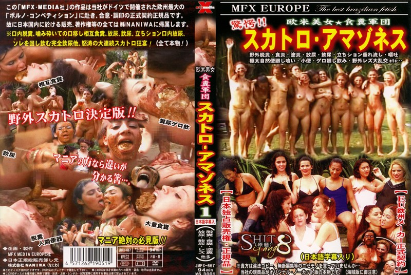 Sabrina Red, Priscilla, Bia, Bel, Carol, Victoria, Latifa, Jessica DVDRip Shit Gang 8 [mfx-667] [Scat, Pissing, Orgy, Brazilian, Poop Smear, Mega Fart Girl, Dirty Anal, Lesbian Scat, Play Dirty Anal, Vomit]