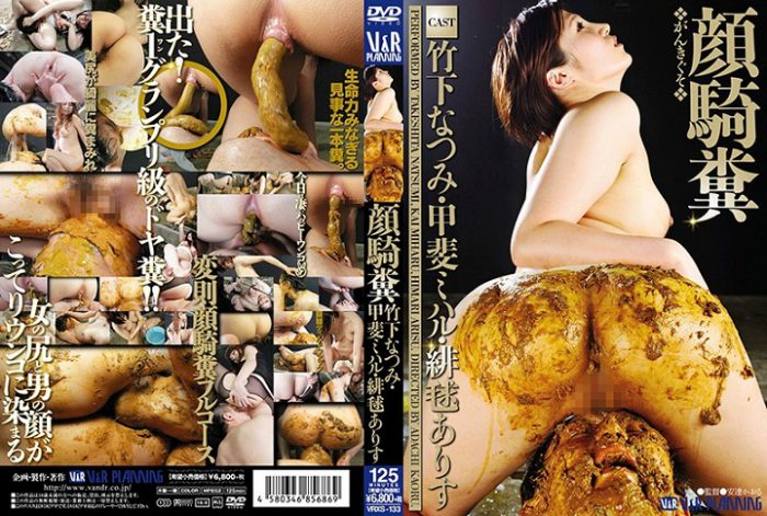 VRXS-133 DVDRip Femdom Food and Feces Rough Face Sitting, V&R Planning [Anal Scat, Defecation, Extreme Scat, Scatology, Sex Scat, Femdom Scat, Shitting, Scatting, Domination Scat, Scat Porn, Scat Humiliation]