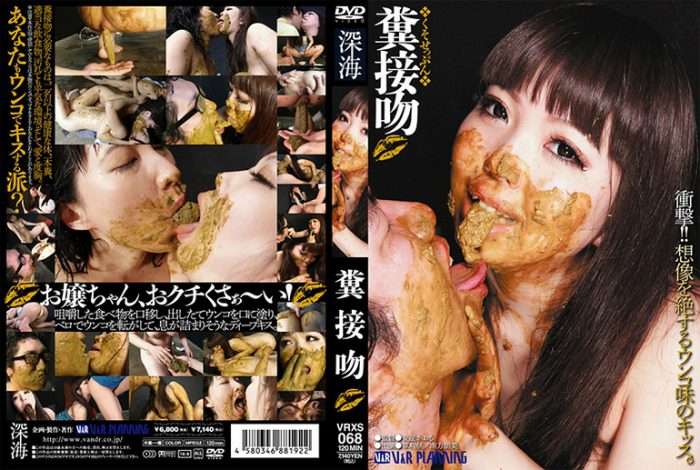 (南方朋美) Tomomi Minakata, (草刈もも) Kusakari Momo DVDRip 糞接吻 [VRXS-068] Shit Kiss [Defecation, Extreme Scat, Scatology, Sex Scat, Eating, Kaviar Scat, Lesbian, Japan, Domination]