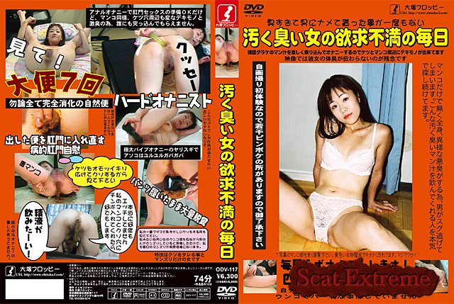 ODV 117 DVDRip A dirty smelly woman poo everyday [Dildo Play, Scat Solo, Pooping, Japan Scat, Masturbation, Smearing]