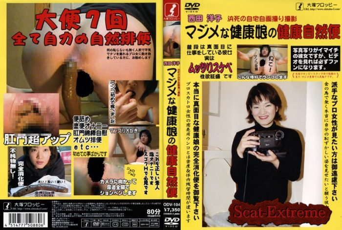 ODV 104 DVDRip Healthy mommys poo, healthy girl poo [Japan, Solo, Asian, Amateur, Japan, Hairy]